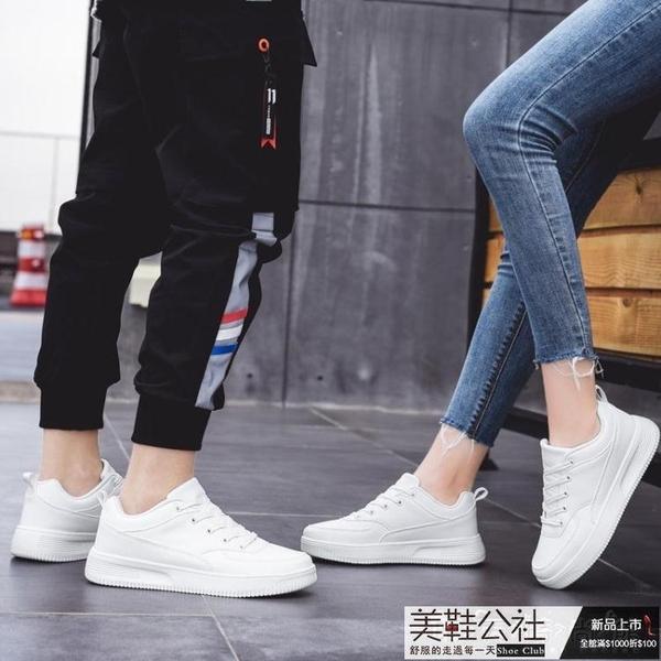 情侶鞋子板鞋一男一女情侶款小白鞋秋季百搭韓版潮白色運動休閒鞋【美鞋公社】