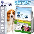 【培菓平價寵物網】新耐吉斯SOLUTION》超級無穀高齡犬/紐澳放牧羊肉配方-7.5kg