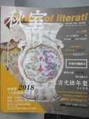 【書寶二手書T5/收藏_YIV】秋室-生活美學器物家具專場_2018/8/26