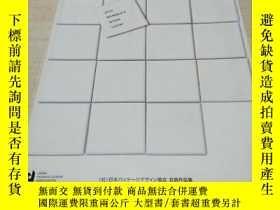 二手書博民逛書店Package罕見design 2004: JPDA member s work today : (社)日本パッケ
