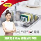 【3M】無痕廚房防水收納系列-菜瓜布收納架 7100090484