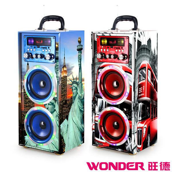 【WONDER旺德】藍牙KTV音響/派對機 WS-T024U《刷卡分期+免運費》