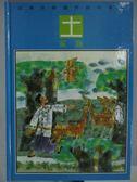 【書寶二手書T4/少年童書_ZCK】土家族_給孩子們的傳說系列36