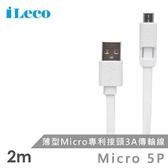 iLeco 薄型Micro專利接頭3A充電傳輸線200cm 白