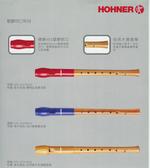 【樂器館】德國木笛 HOHNER 8611/8612 高音笛 英式