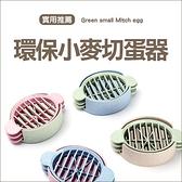 環保小麥切蛋器 三合一 花式 對切 切蛋 分割 開蛋 料理 沙拉 水煮蛋 便當【M113】慢思行