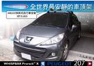 ∥MyRack∥WHISPBAR FLUSH BAR Peugeot 207 專用車頂架∥全世界最安靜的行李架 橫桿∥