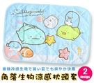 【角落生物 涼感枕頭套】角落生物 涼感 枕頭套 枕套 極致涼感 日本正版 該該貝比日本精品
