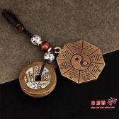 八卦鏡 聚緣閣黃銅太極八卦鏡仿古五帝錢銅錢鑰匙扣鑰匙圈掛件隨身攜帶 3色