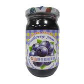 梨山牌野生藍莓果醬260g【愛買】