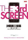 (二手書)決戰第三螢幕:隨時、定位、互動,行動時代緊貼顧客的行銷與消費新模式