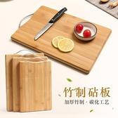 砧板 砧板切菜板家用菜板竹和面板小占宿舍水果切板粘板案板廚房搟面板【快速出貨八五折】jy