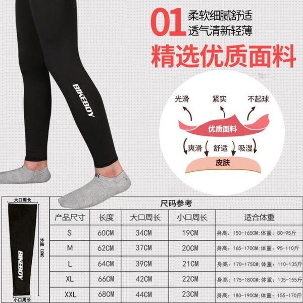 雙12購物節   夏季騎行腿套男女防曬自行車跑步登山冰絲運動護腿戶外山地車裝備   mandyc衣間