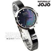 NATURALLY JOJO 優雅晶鑽時刻陶瓷優質腕錶 珍珠螺貝面 手環錶 女錶 銀x黑 JO96909-88F