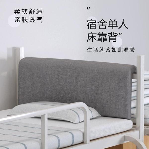 床靠枕 靠枕床頭宿舍 學生床上靠背神器 大學生寢室靠墊宿舍床 上鋪單人【幸福小屋】