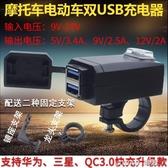 電動電瓶車載USB充電器12V踏板摩托車沖電器手機車充快充接口防水 樂活生活館