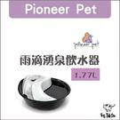 Pioneer Pet[雨滴湧泉飲水器,1.77L,保固一年]D151