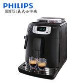 PHILIPS 飛利浦 HD8751 Saeco全自動義式咖啡機 2年保固 原廠公司貨