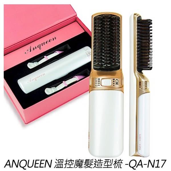 ANQUEEN 溫控 魔髮 造型梳 -QA-N17 整髮梳 美髮 隨身 攜帶 台灣公司貨 保固一年