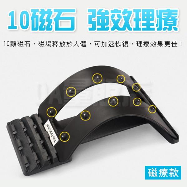 伸展器 背部伸展器 腰椎伸展器 四段 [10磁石] 頸椎牽引器 拉背器 腰部按摩 腰椎牽引器 腰靠 背靠