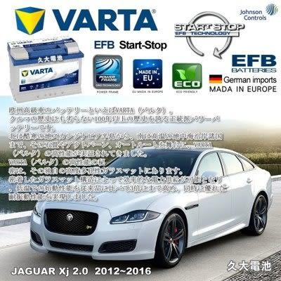 ✚久大電池❚ 德國進口 VARTA E45 EFB 70Ah 捷豹 積架 JAGUAR Xj 2.0 2012~2016