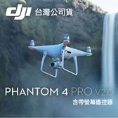 【Phantom4 Pro+ V2.0】空拍 無人機 DJI 大疆 精靈 P4P plus 螢幕遙控器 公司貨 屮S6