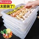 裝凍餃子盒多層冰箱收納專用保鮮速凍水餃冷凍餛飩的神器家用托盤 【優樂美】