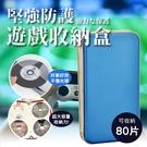 【可收80張】硬殼CD收納盒 遊戲片收納包 光碟收納 DVD收藏包【AAA6711】預購