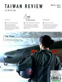 TAIWAN REVIEW(英文台灣評論月刊)3-4月號/2019