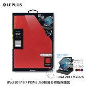 【A Shop】來自日本 Leplus iPad 2017 /2018 iPad  PRIME 360度 輕薄多功能保護套/保護殼