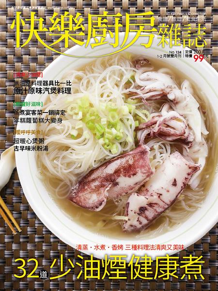 【楊桃文化】快樂廚房雜誌124期