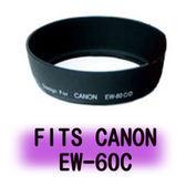 ROWA 專用型遮光罩 EW-60C 適用 CANON 18-55