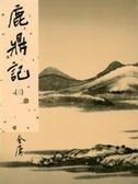 (二手書)鹿鼎記(3)新修版