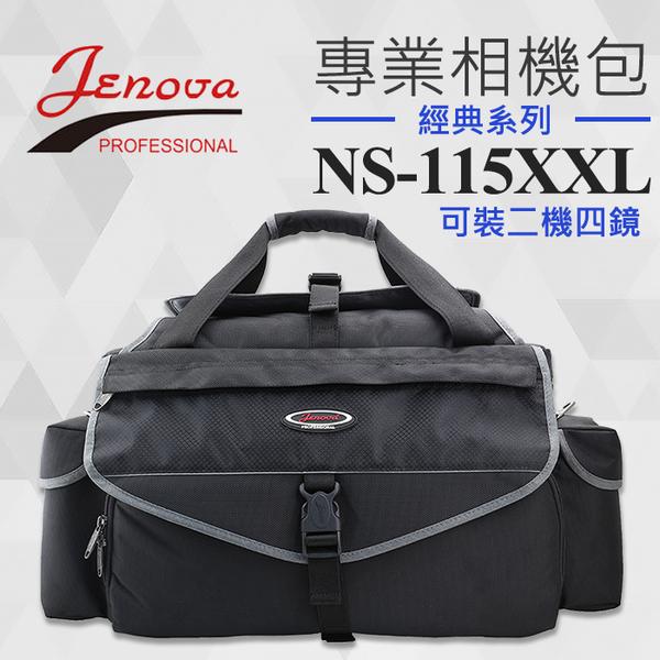 【經典系列】NS-115XXL 2機4鏡 吉尼佛 JENOVA 攝影 相機 側背包 附減壓背帶 雨衣 公司貨 屮T2
