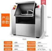 全球和面機商用15公斤25公斤活面機電動靜音面粉攪拌機小型攪面機 MKS宜品