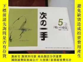 二手書博民逛書店次の一手罕見見圖 (2004.5)日本棋院Y1929 見圖 見圖