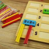 【雙十二】狂歡兒童加減法益智數字玩具 早教啟蒙幼兒園寶寶學習數學教具 數數棒   易貨居