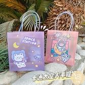 4個裝 手提小熊禮品袋塑料學生精美生日禮物卡通包裝袋【白嶼家居】