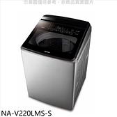 Panasonic國際牌【NA-V220LMS-S】22公斤防鏽殼溫水洗衣機