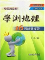 二手書博民逛書店 《考前大作戰:學測地理16週精華複習》 R2Y ISBN:9571453471│白令海