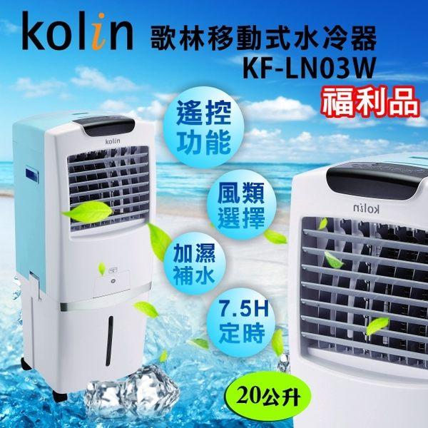 (福利品)【歌林】20公升移動式水冷扇/水冷氣/水冷器KF-LN03W 保固免運-隆美家電