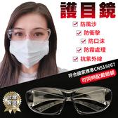 MIT強化版護目鏡 防霧/防風砂/防紫外線/可套式