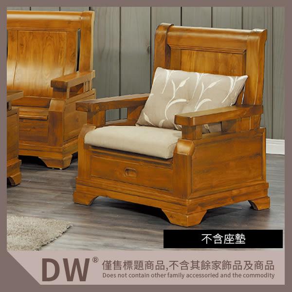 【多瓦娜】19058-302008 小新型2017柚木單人椅(不含坐墊)
