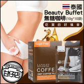 泰國 Beauty Buffet 無糖 咖啡 (10g10袋)  甘仔店3C配件