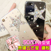 SONY XZ3 XZ2 XZ1 Ultra XZ1 XA2 Plus XA1 L2 XZ Premium 手機殼 水鑽殼 客製化 訂做 亮鑽五芒星