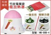 【尋寶趣】溫寶 竹炭電暖袋 多功能加熱器 熱水袋4入 保溫 熱敷袋 冰敷 溫酒 溫牛奶 電熱袋 WB-888-4