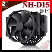 [ PC PARTY  ]  貓頭鷹 Noctua NH-D15 chromax.black 黑化雙塔雙扇六導管靜音 CPU散熱器