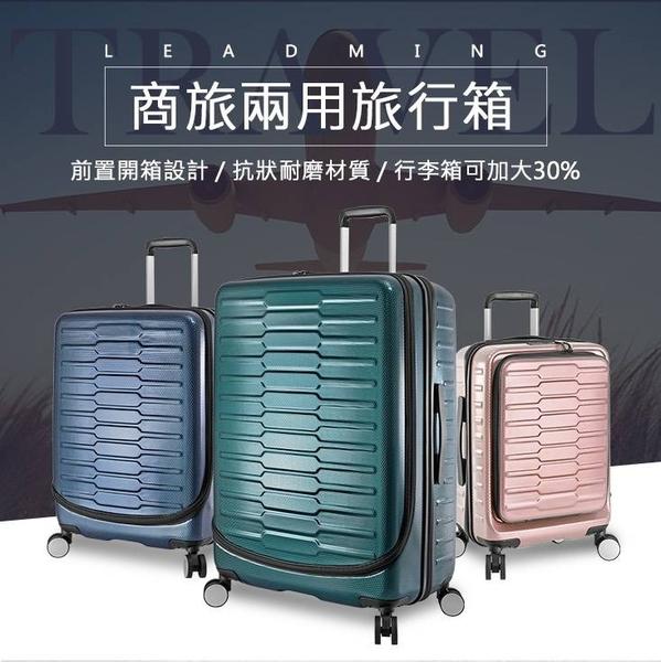【Leadming】商物兩用 前開式 1:9分可擴充 登機箱/行李箱-20吋(多色可選)