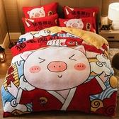 卡通珊瑚絨四件套加厚加絨冬季法蘭絨床單被套床上用品雙面法萊絨 陽光好物