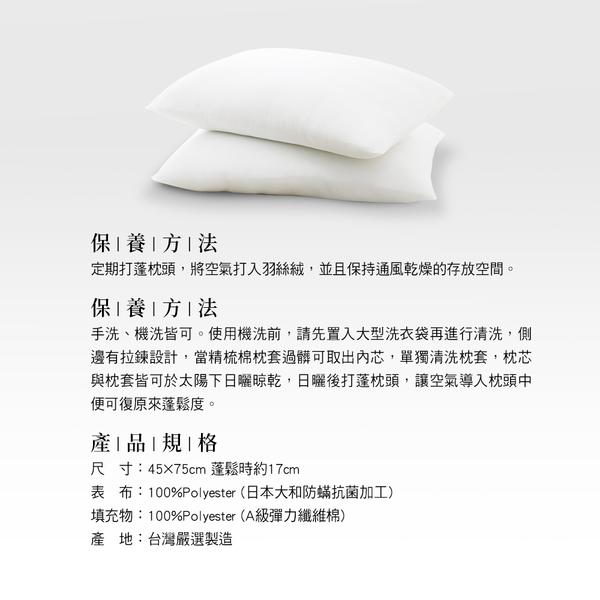 【現貨】日本大和防蟎抗菌枕 台灣製 飯店枕 民宿愛用 完美支撐 柔軟枕 枕頭 枕心 枕芯 BEST寢飾